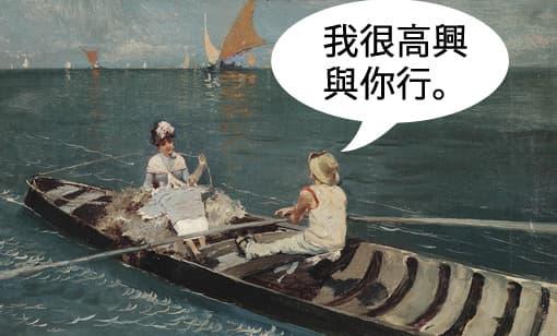 Personen in einem Boot nutzen wörtliche Rede